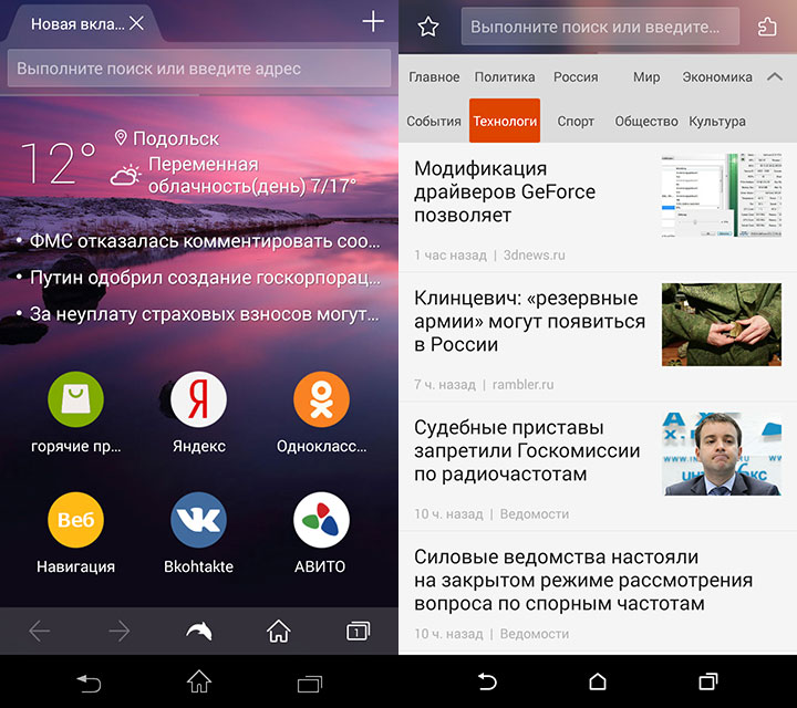 Meet The New Dolphin Express. Your Next Android Browser
